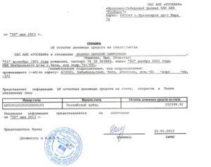Справка с места работы о доходах для консульства