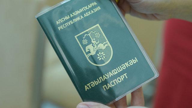 Как получить гражданство Абхазии гражданину РФ