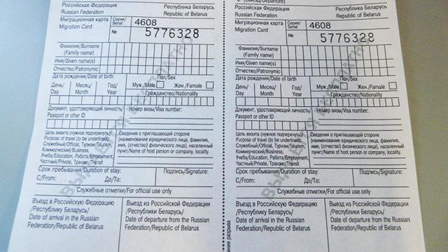 Миграционная карта России: бланк и образец заполнения, срок действия
