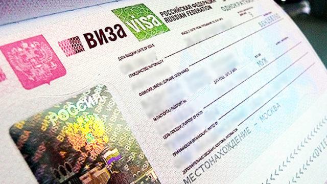 Как получить визу в Россию для иностранца