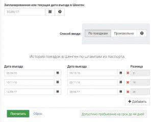 Расчёт сроков пребывания в Шенгене (онлайн-калькулятор)