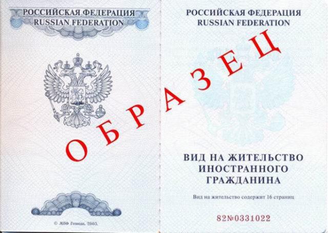 Продление вида на жительство в России в 2017 году