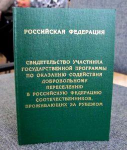 Госпрограмма переселения из Казахстана в Россию в 2017 году