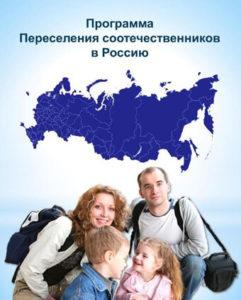 Изображение - Программа переселения соотечественников programma-pereseleniya-sootechestvennikov-2-241x300