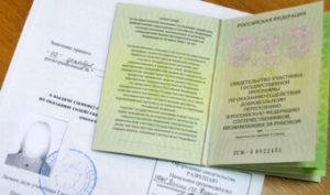 Программа переселения соотечественников в Россию в 2017 году