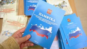 Изображение - Программа переселения соотечественников programma-pereseleniya-sootechestvennikov-4-300x169