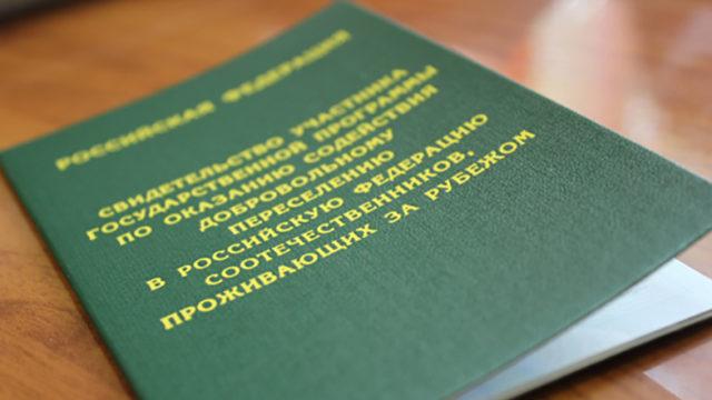 Изображение - Программа переселения соотечественников programma-pereseleniya-sootechestvennikov-6-640x360