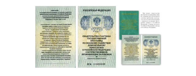 Изображение - Программа переселения соотечественников в россию из украины programma-sootechestvenniki-dlya-ukraincev-3-640x249