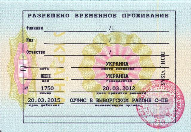 Изображение - Программа переселения соотечественников в россию из украины programma-sootechestvenniki-dlya-ukraincev-6-640x443