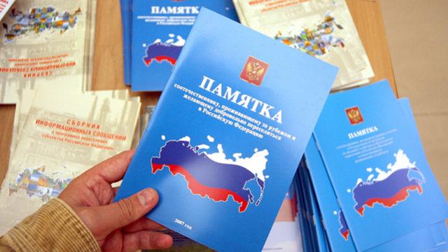 Какие города россии принимают соотечественников