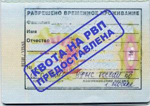 Дозвіл на тимчасове проживання для іноземних громадян