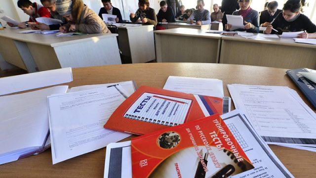 Экзамены по русскому языку для получения гражданства РФ