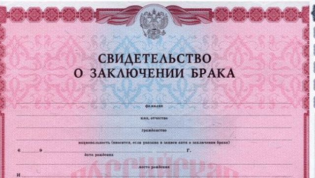 Получение гражданства РФ через брак в 2018 году