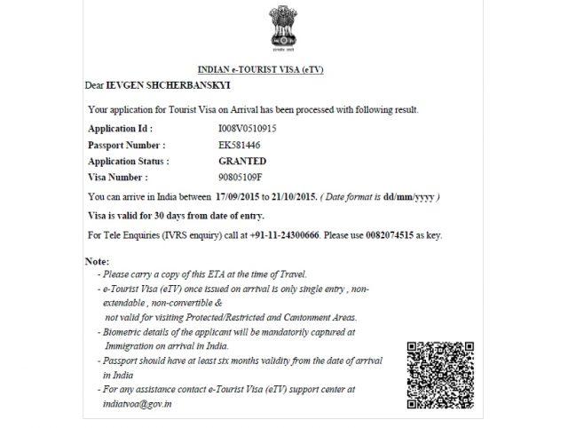 Виза в Индию для украинцев в 2018 году