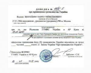 Как получить гражданство РФ в упрощенном порядке