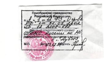 Как получить гражданство РФ гражданину Беларуси в 2017 году