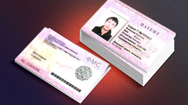 Как продлить патент на работу иностранному гражданину в 2018 году