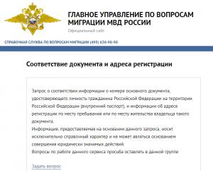 Изображение - Как проверить регистрацию на подлинность kak-proveritvremennuyu-registraciyu-po-baze-ufms-300x241