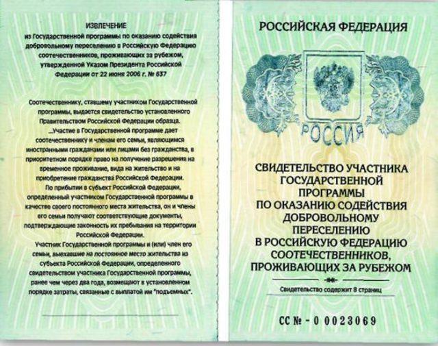 Как получить паспорт и гражданство РФ для жителей Донбасса