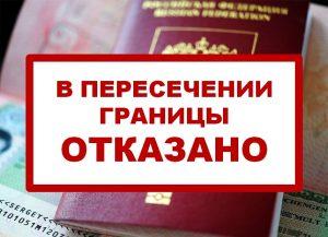 Как проверить задолженность перед выездом за границу онлайн