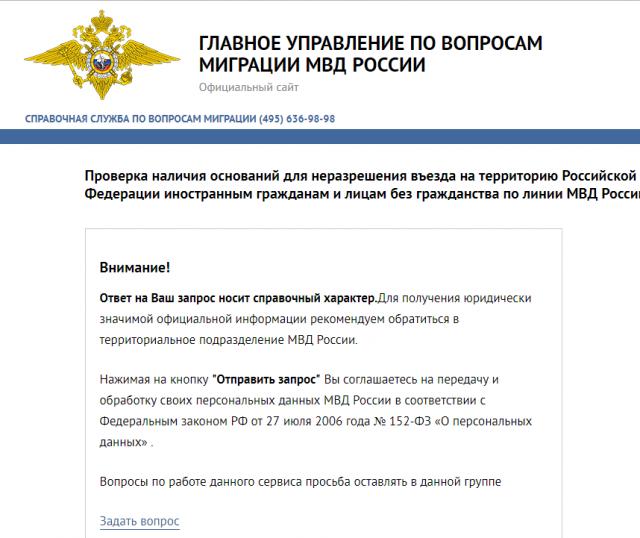 Изображение - Проверка паспорт гражданина снг proverka-pasporta-sng-v-chernom-spiske-fms-640x538