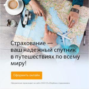 Изображение - Страховка сбербанка для выезда за границу strahovka-v-sberbanke-2-300x300