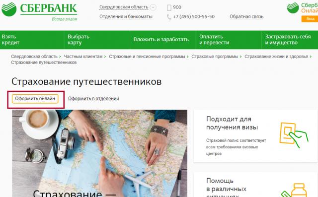 Изображение - Страховка сбербанка для выезда за границу strahovka-v-sberbanke-2-640x397
