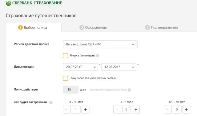 Изображение - Страховка сбербанка для выезда за границу strahovka-v-sberbanke-3-1-640x378