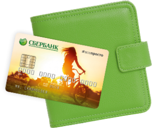 Изображение - Страховка сбербанка для выезда за границу strahovka-v-sberbanke-5-300x253