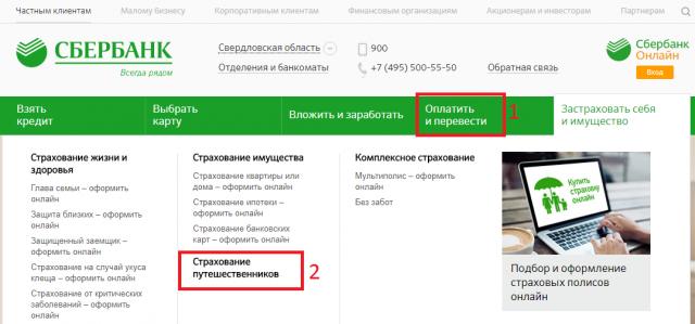 Изображение - Страховка сбербанка для выезда за границу strahovka-v-sberbanke-640x299