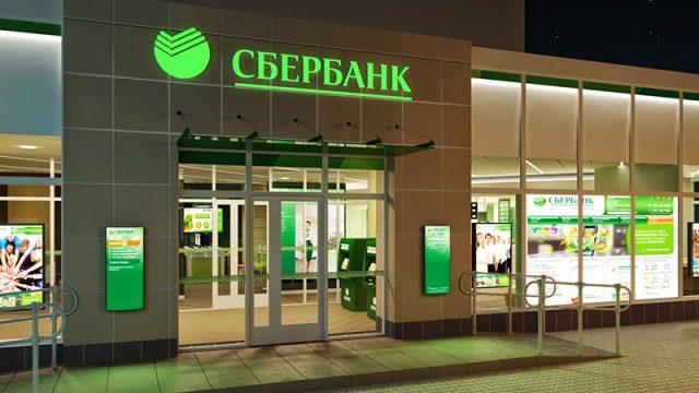 Изображение - Страховка сбербанка для выезда за границу strahovka-v-sberbanke-640x360