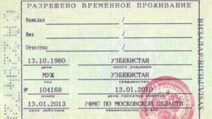 Получение гражданства РФ по программе переселения соотечественников в 2018 году