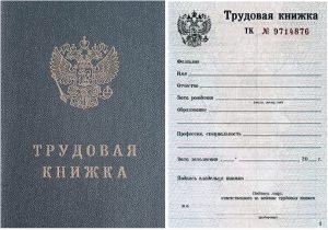 Изображение - Работа с видом на жительство rabota-s-vidom-na-zhitelstvo-2-300x210