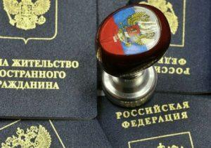 Изображение - Работа с видом на жительство rabota-s-vidom-na-zhitelstvo-4-300x211