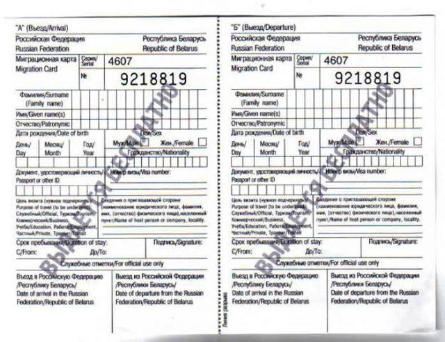 Как получить разрешение на работу в России для иностранных граждан
