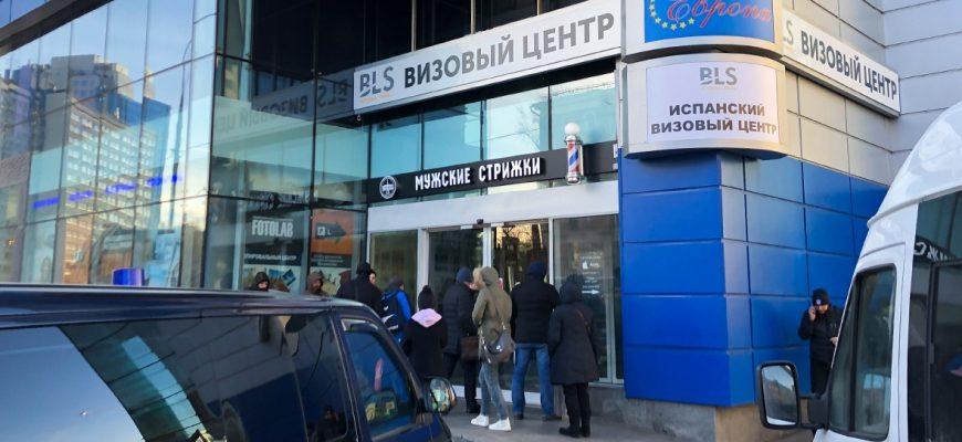 Визовый центр Испании в Москве