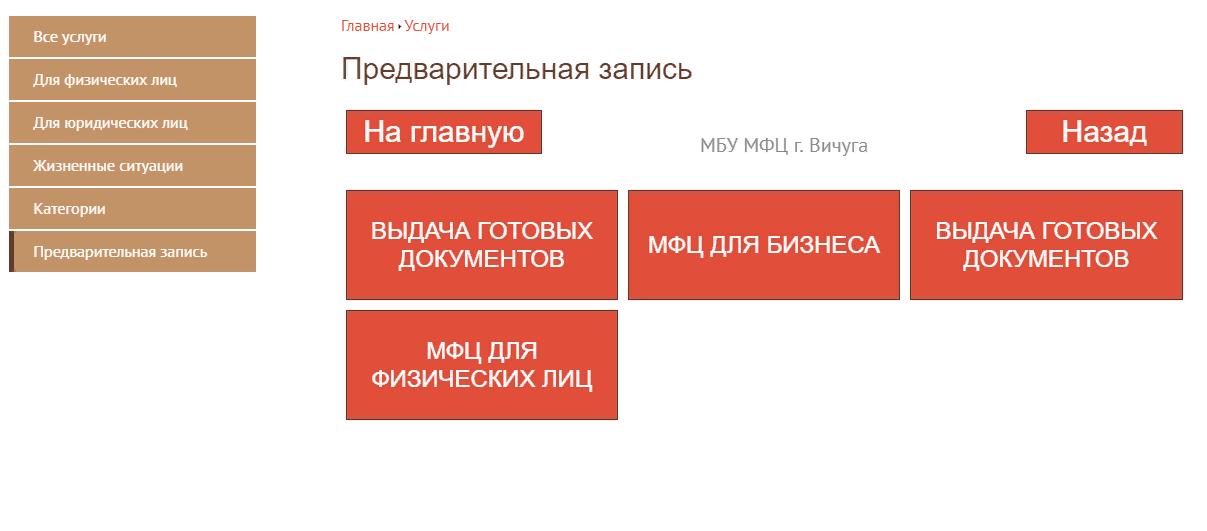 Портал Ивановской области 3