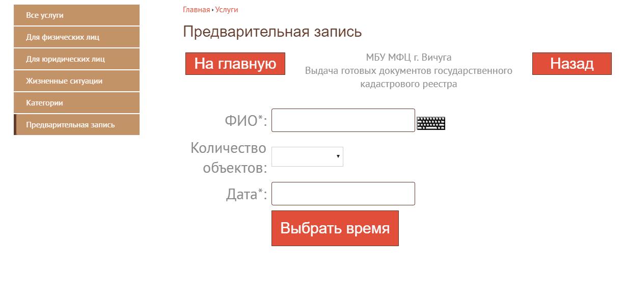 Портал Ивановской области 4