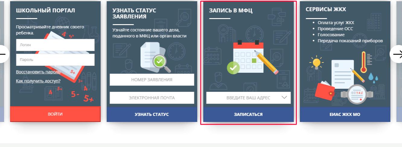 Портал Московской области 1