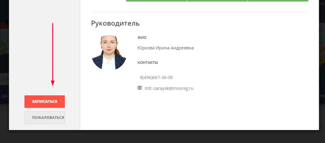 Портал Московской области 3