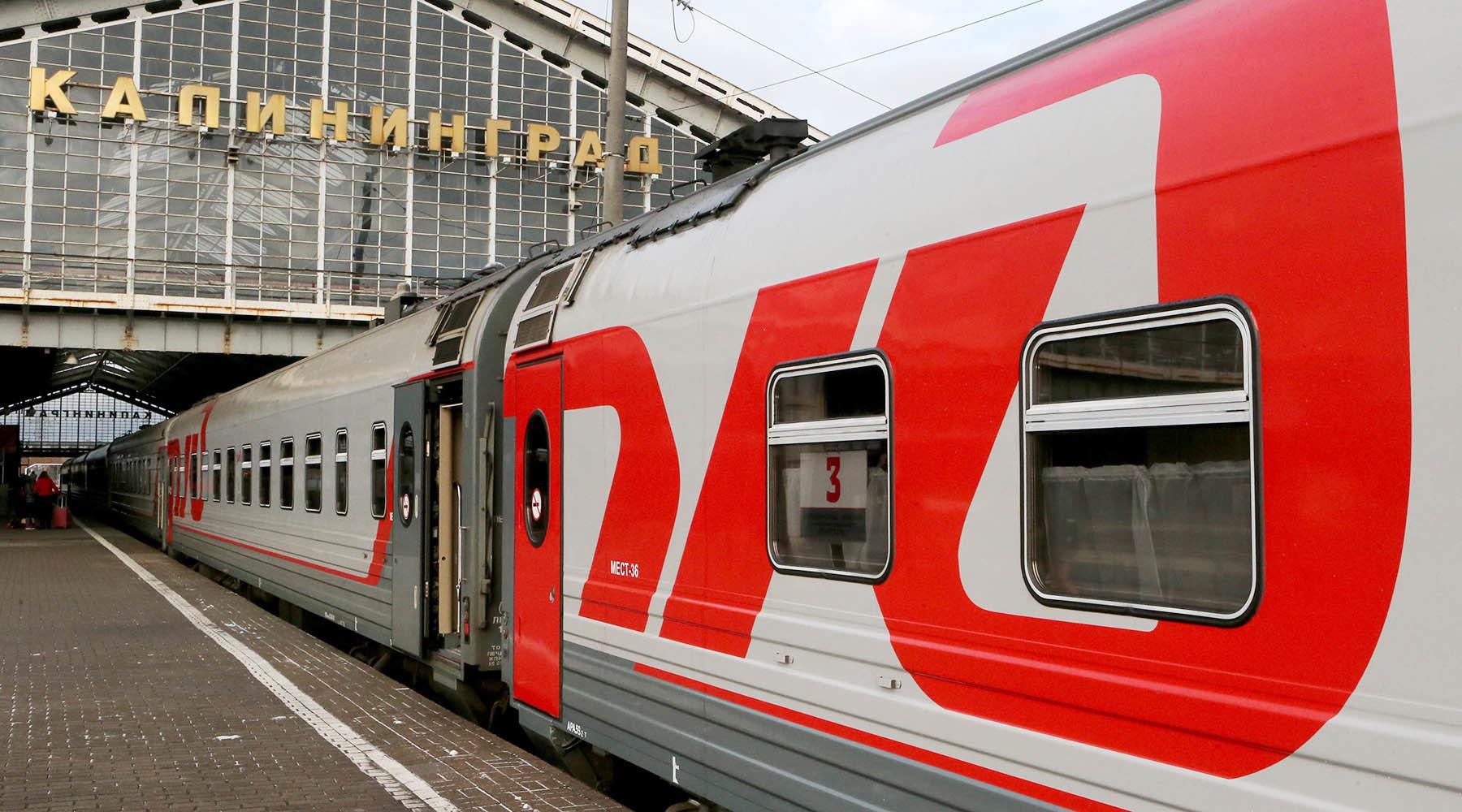 Поезд №147Ч Москва— Калининград
