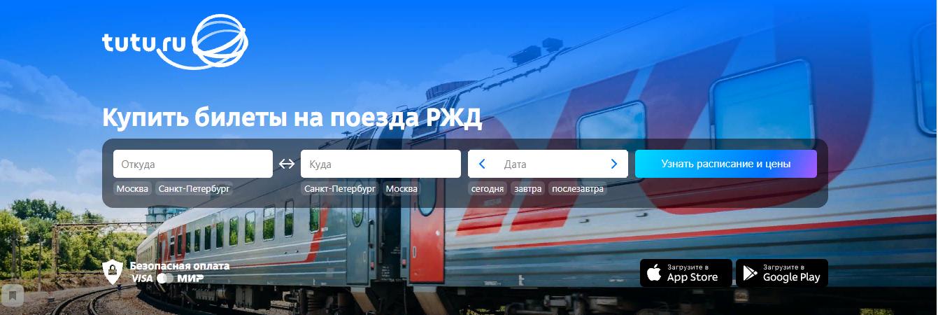 Сайт Туту.Ру