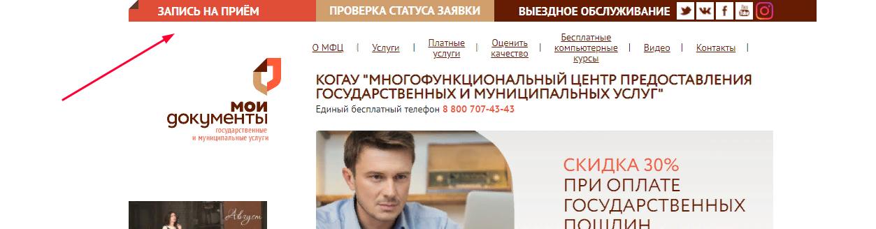 Портал Кировской области 1