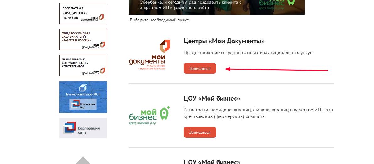 Портал Кировской области 2