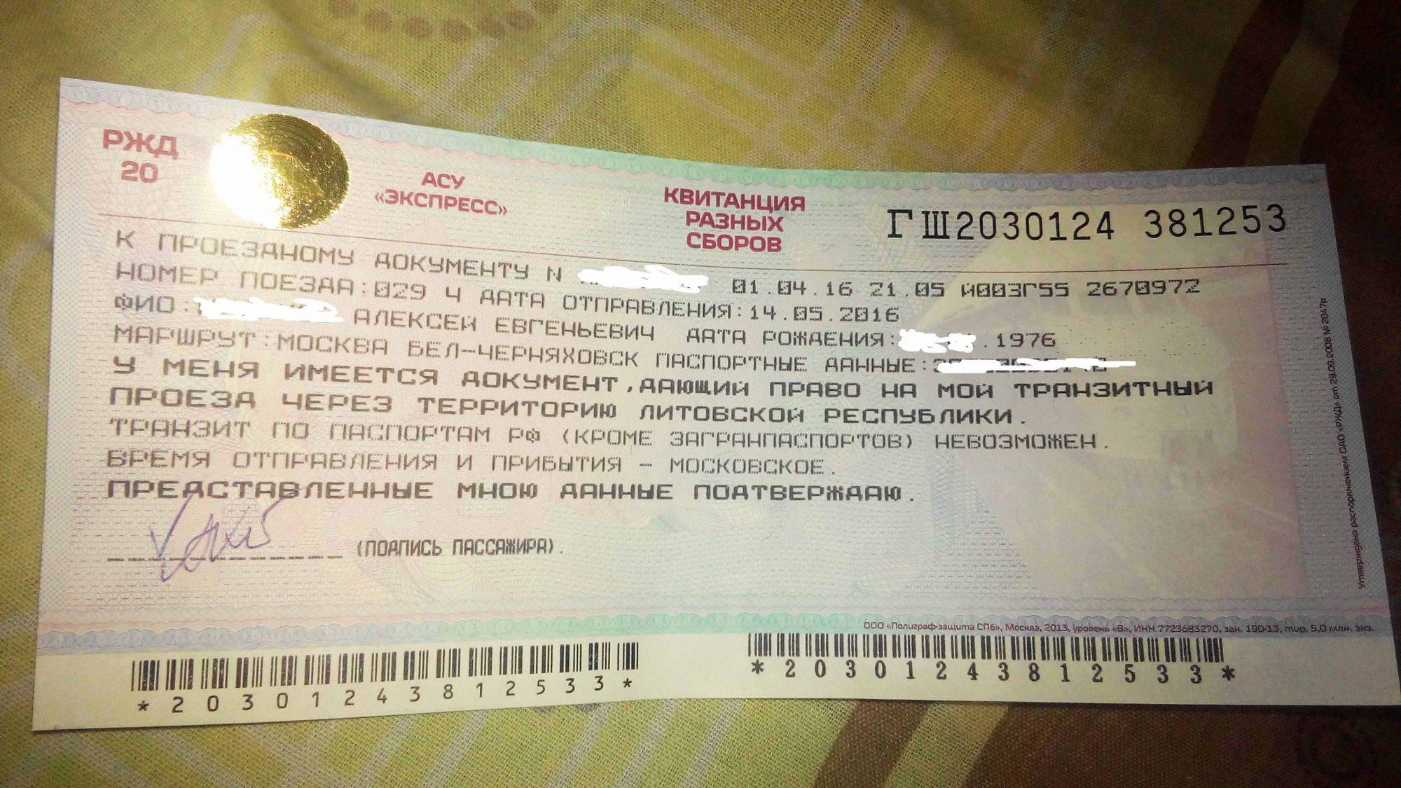 Документ для проезда по территории Литвы